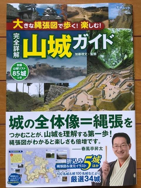 山城ガイド1