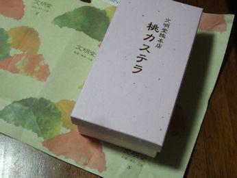 2/22 長崎土産 文明堂の桃カステラ