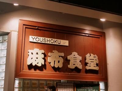 Azabu_Shokudo_1801-111.jpg