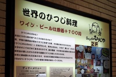 Hitsujiya_1802-102.jpg