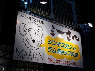 Maasan_1802-102.jpg