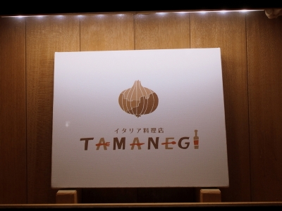 Tamanegi_1801-202.jpg