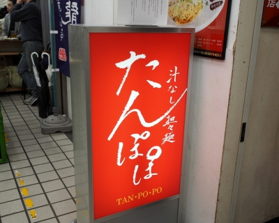 Tanpopo_1801-102.jpg