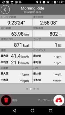 photo_cateyecyclecomputa_randner_kasumigaura_0311_1_2018_0311.jpg