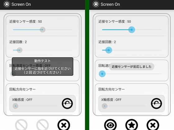 Screen On 設定4