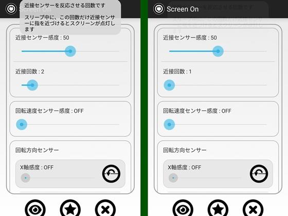 Screen On 設定5