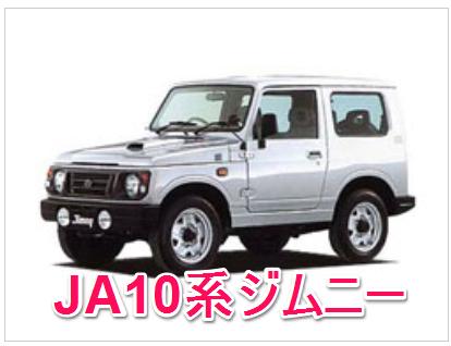 JA10系ジムニー