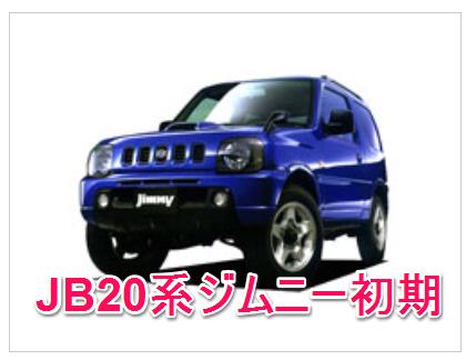 JB20系ジムニー初期