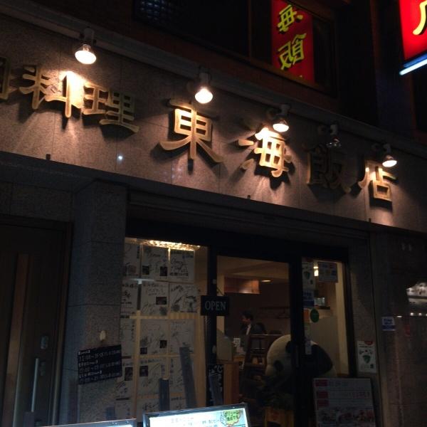 東海飯店 浜松町 大門本店 (2)