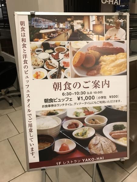 リッチモンドホテル 福岡天神 宿泊・朝食バイキング (16)