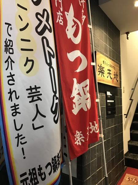 もつ鍋専門店 元祖もつ鍋楽天地 福岡天神西通り店 (7)