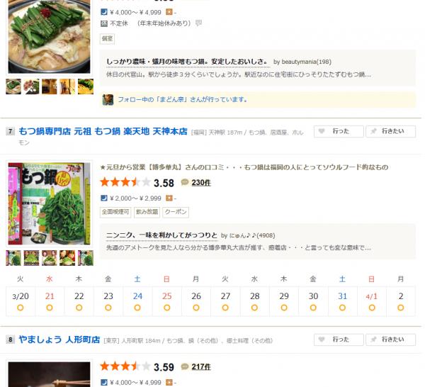 もつ鍋専門店 元祖もつ鍋楽天地 福岡天神西通り店 (24)