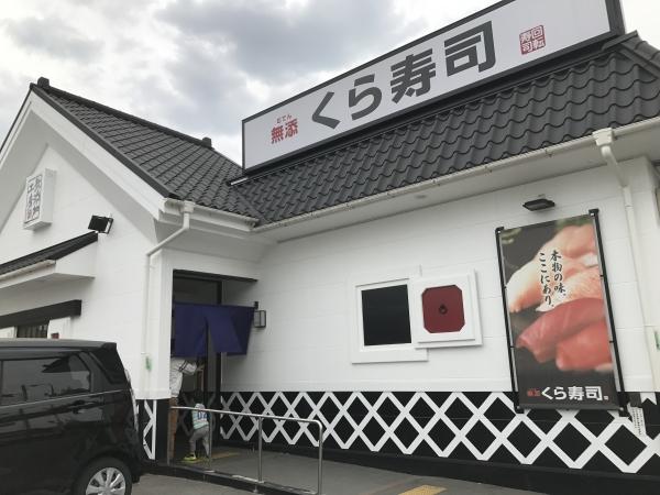 無添くら寿司 生駒店 201705 (2)