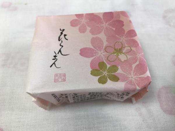 菓匠館 福壽堂秀信 ふくふくふ苺、季の花 桜、花らんまん (2)