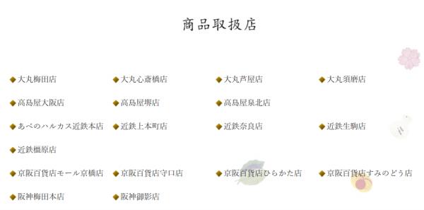 菓匠館 福壽堂秀信 ふくふくふ苺、季の花 桜、花らんまん (1)