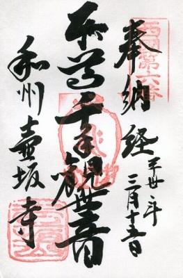 壺坂寺・御朱印(復刻)