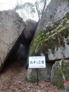 ぬすっと岩