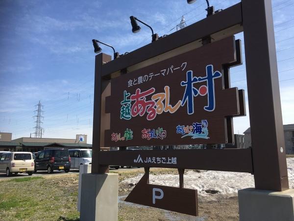 2018-03-24 あるるん村看板