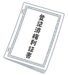 syorui_toukizumi_kenrisyo0329.jpg
