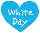 white_day_heart0313.jpg