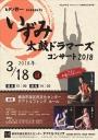 ヒダノ修一presentsいずみ太鼓ドラマーズコンサート2018