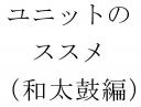 ユニットのススメ(和太鼓編)
