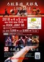 太鼓集団天邪鬼Live2018~春の興~