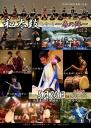 和太鼓コンサート~春の陣~vol.2