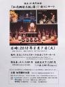 設立22周年記念「加茂綱村太鼓」第11回コンサート
