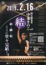 太鼓センター30周年記念特別企画 和太鼓奏者 中条きのこvol.3 結むすぶ