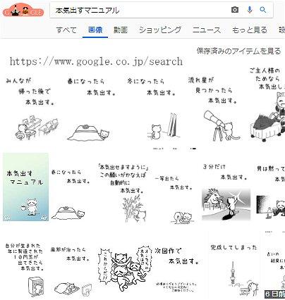 本気出すマニュアル Google