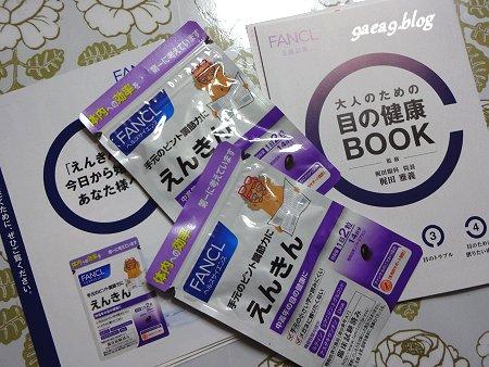 機能性表示食品えんきん FANCL 初回限定4週間分1000円