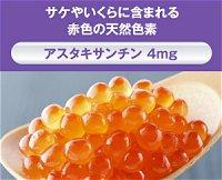 サケやいくらに含まれる赤色の天然色素 アスタキサンチン 4mg