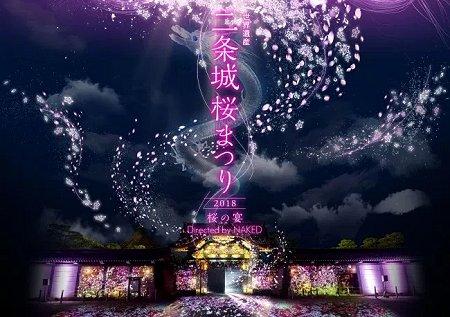 二条城桜まつり2018桜の宴