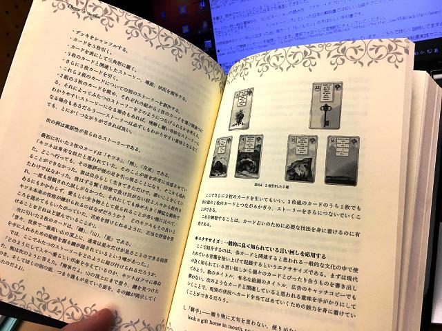 ラーニング・ルノルマン2 by占いとか魔術とか所蔵画像