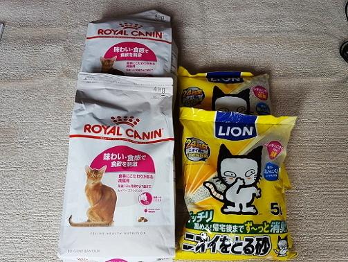 支援物資(岡山県  A・Mさま)タマちゃん2号