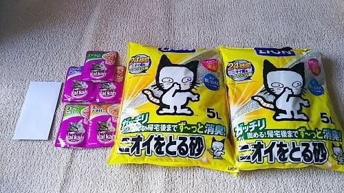 支援物資(大阪府 H・Hさま)クロピ、シロピ