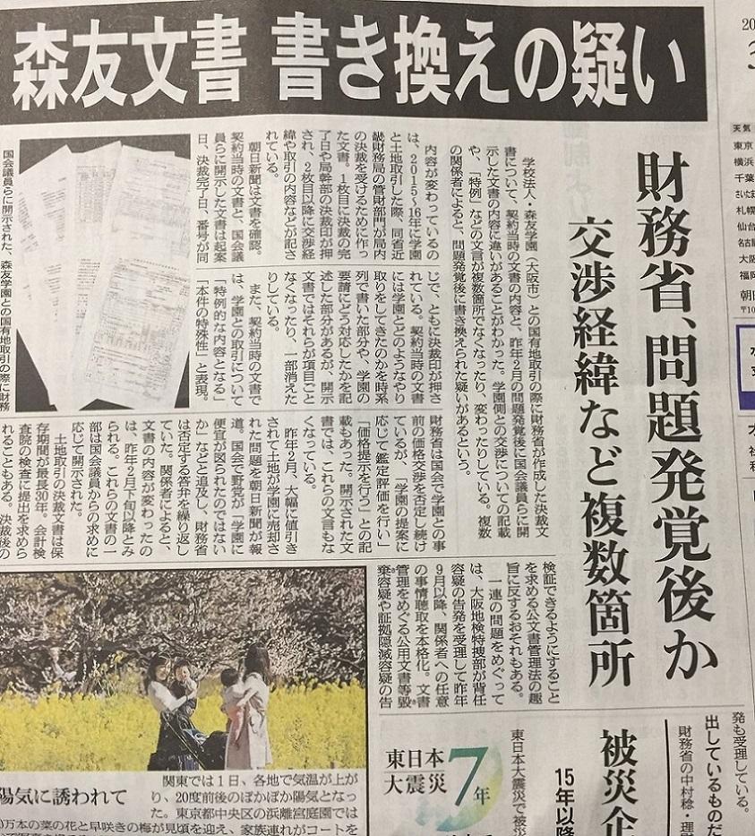 朝日新聞、大スクープ!森友文書、財務省が書き換えか