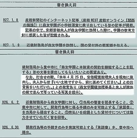 首相夫妻の記述 全面削除