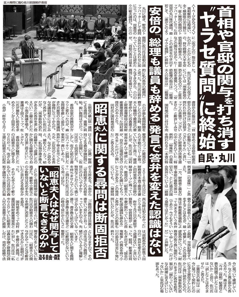 日刊ゲンダイ 1