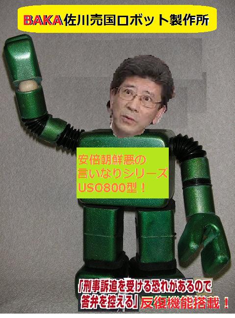 佐川 ロボット