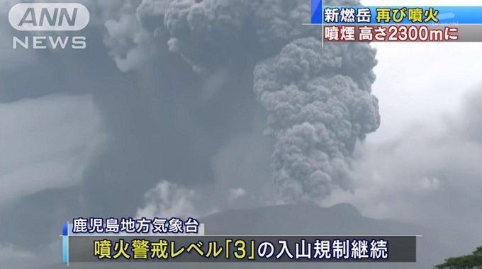 Shinmoedake_3.jpg