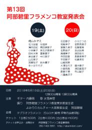第13回阿部碧里フラメンコ教室発表会