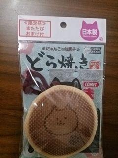 にゃんこの和菓子