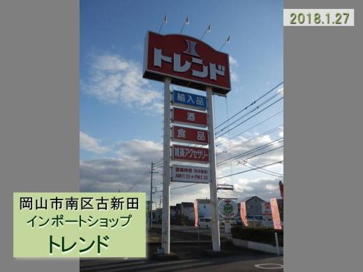 okayamacityminamiwardimportshoptrend1801-1.jpg