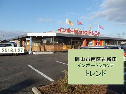 okayamacityminamiwardimportshoptrend1801-2.jpg