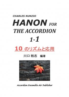 ハノン1-1 10のリズム表紙