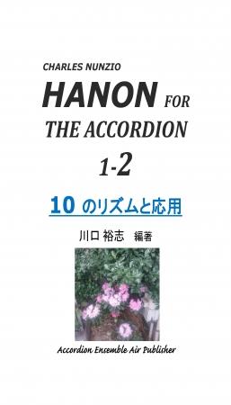ハノン1-2 10のリズム表紙