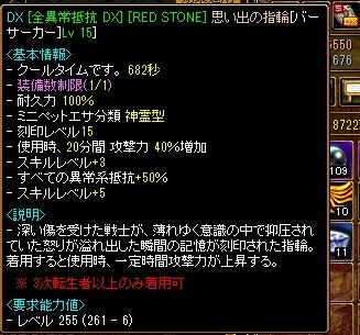 RedStone 180227[00]