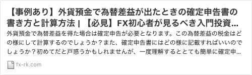 24日_外貨預金03